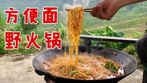 在田边涮火锅!红油底料煮6包方便面,腊肉鲜藕一起下,太香啦!