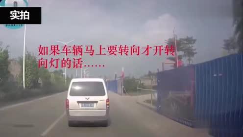 司机开始拐弯才打转向灯,记录仪拍下的画面!
