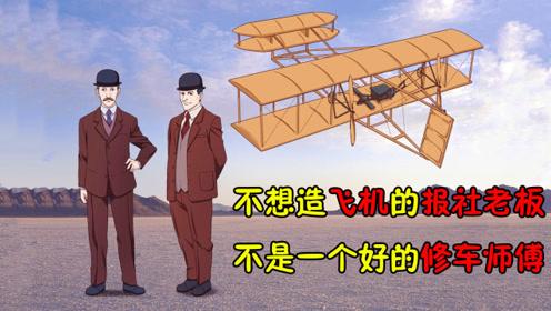 两兄弟只有高中学历,却梦想造飞机,没想到还成功了!
