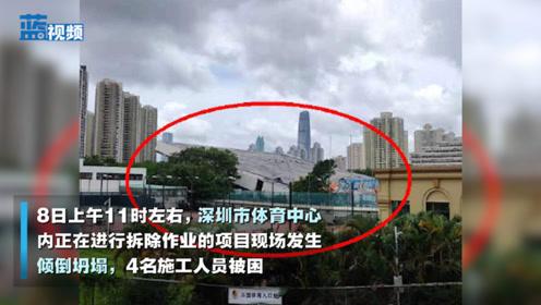突发!改建中的深圳体育馆倒塌 消防正在救援