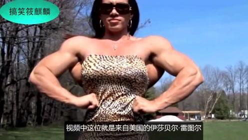 女版绿巨人,凌晨2点就开始健身增肌,拥有一双雷霆大腿!真佩服