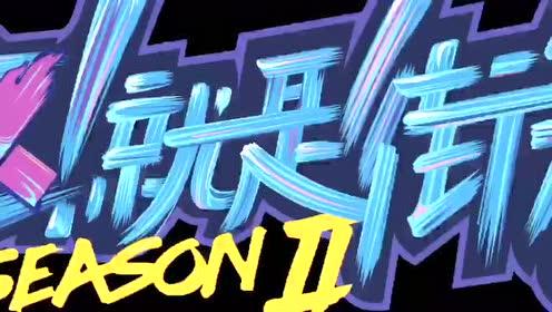 敢赞敢battle15s小视频