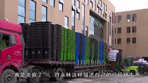 """台州垃圾桶卖""""疯""""!有人一天接单2000万,老板:这是金矿啊"""