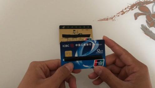 经常取钱刷卡的要留意了,看看你的银行卡是否也中招了,都来看看