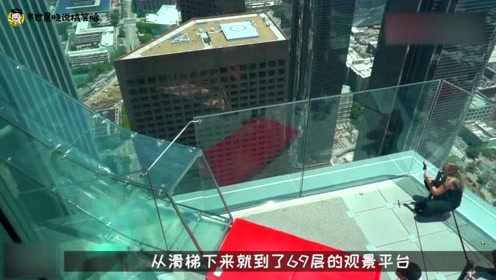 70层高楼外的玻璃滑梯,滑下来只需4秒,还可俯视整个洛杉矶