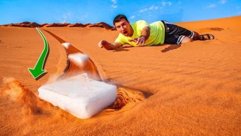 干冰遇到沙漠会发生什么?小伙作死用手一推,下一秒失控了!