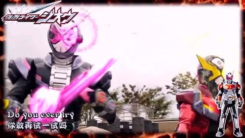 假面骑士时王:保持最佳形态!时王最后的反击!