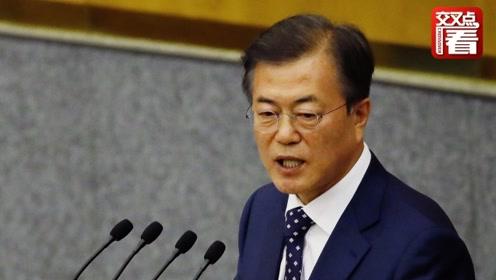 韩国总统文在寅向国民道歉:说好的涨工资,做不到!