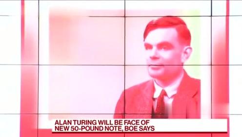 人工智能之父图灵成为50英镑新钞人物:代替蒸汽机先驱后年流通