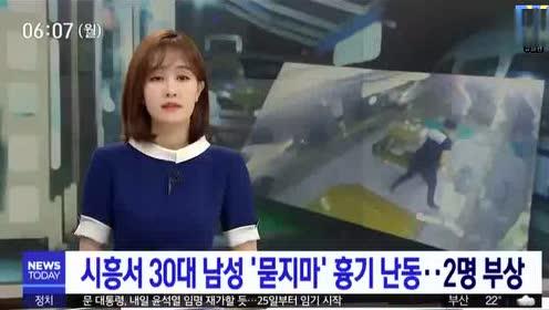 조선족이 또 한국에서 칼로 사…