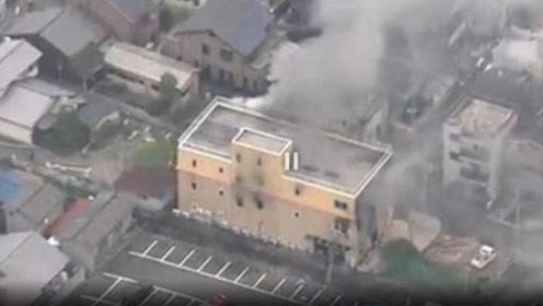 日本知名动画公司发生火灾 已造成多人死亡
