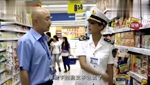 卫生局突检查超市,结果看到检查员是自己初恋,这下有好戏看了!