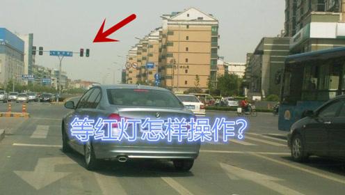 等红灯时,自动挡和手动挡该怎样操作?需要踩刹车么?