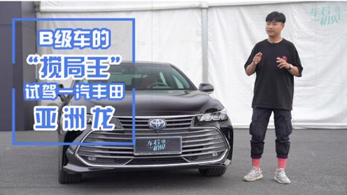 车若初见:堪称B级车的搅局王,试驾一汽丰田亚洲龙