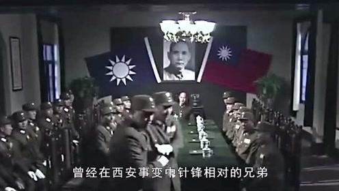 囚禁张学良21年后,首次见面两人说了什么?为何蒋介石泪流满面