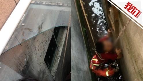 最担心的事发生了!男孩踩碎悬空玻璃掉进六米深下水道 家人大哭