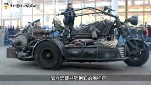 世界上最重摩托车,利用坦克引擎,可乘坐几十人,时速达80公里