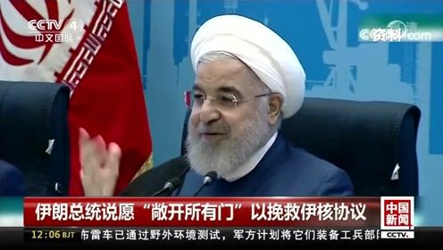 """伊朗总统说愿""""敞开所有门""""以挽救伊核协议"""