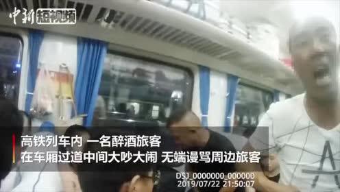 """高喊""""来铐我啊""""醉酒男子大闹列车被拘十日"""