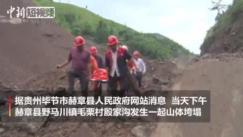 贵州毕节赫章县一乡镇发生山体垮塌