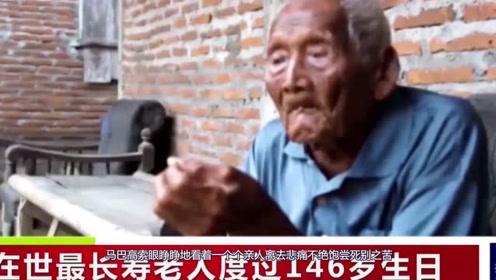 印尼146岁的老人饱尝死别之苦,选择绝食结束生命