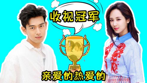 杨紫李现主演的《亲爱的热爱的》蝉联收视冠军,为何如此受欢迎?