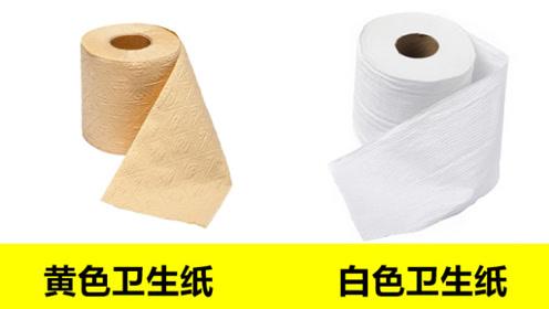 黄色卫生纸和白色卫生纸有什么区别?到底哪种更好用?