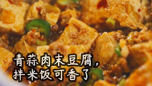 青蒜肉末豆腐,做法超简单,配上它米饭多吃两大碗