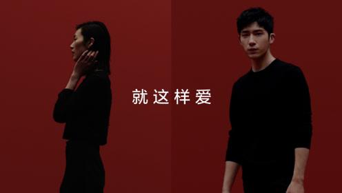 刘雯vs井柏然:我,就这样爱