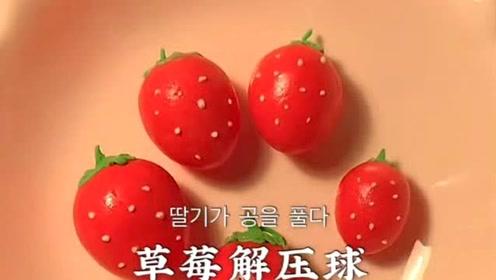 草莓解压球,史莱姆视频