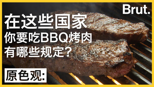 在世界各国,大家的烤肉习惯是什么?