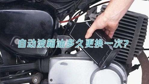 自动波箱油多久换一次?