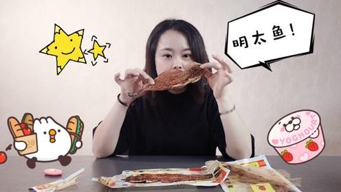 """南方妹子吃延边特产""""明太鱼""""是种什么感觉?"""