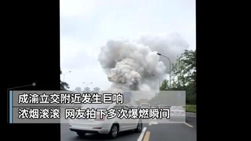 突发!成都成渝立交汽车自燃爆炸发生巨响 浓烟滚滚