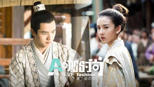 《九州》刘昊然终于不被虐了 和宋祖儿穿情侣装美成仙
