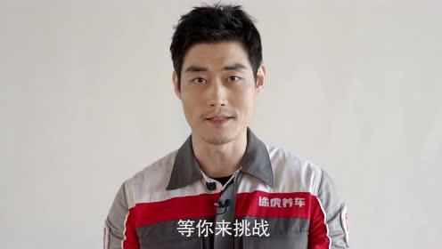 视频:张本煜化身途虎技师