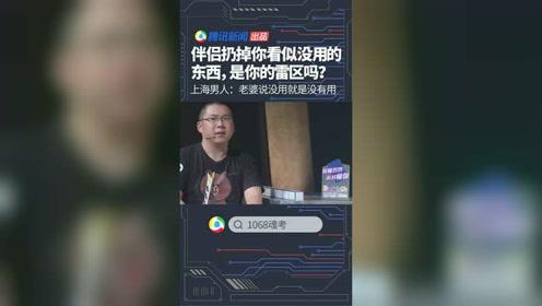 上海男人的求生欲:老婆说没用的东西就是没有用的