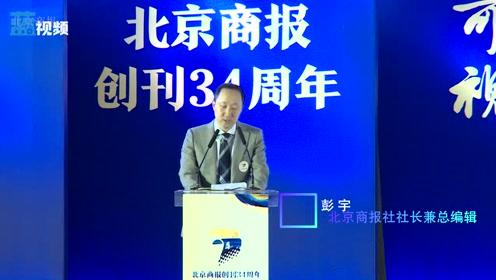 蓝视频丨演讲者·彭宇:融媒改革是一场无法回避的自我革命