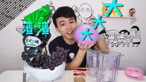 原来日本巨峰葡萄是这样来的?奇葩小伙表示要做超级巨峰葡萄!