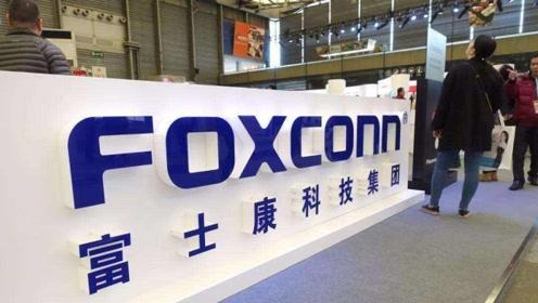 富士康出售广州工厂,价格610亿,鸿海回应:从未有过这家工厂