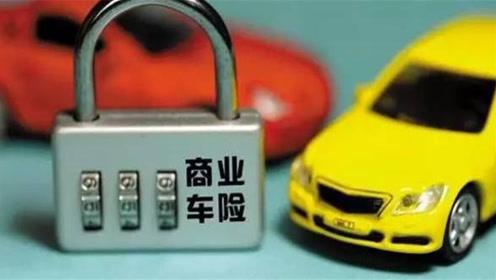 汽车保险应该买哪些?老司机说出真相,保险只买这四种就够了