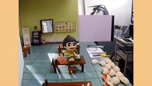 黄逗菌特别版《忘不了》解密定格动画