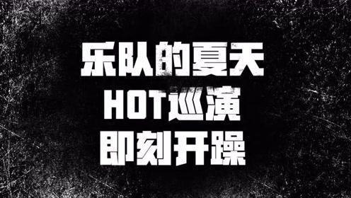 乐夏巡演宣传片