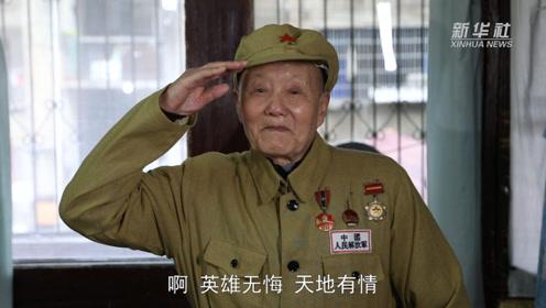 报道老英雄的新华社记者,又跨界为他创作了一首歌……