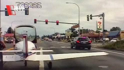 车载记录仪拍下飞机迫降公路罕见瞬间 车主还以为是遥控飞机