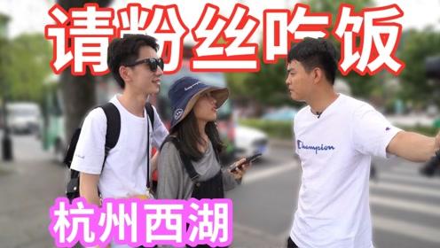 小翔哥人气大调查,顶着35度的高温在杭州西湖,只为请粉丝吃饭