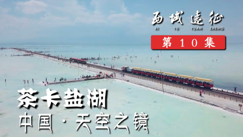 航拍视角看中国天空之镜,童话里的茶卡盐湖丨行疆 西域远征10