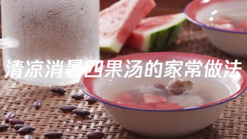 清凉消暑四果汤的家常做法