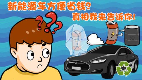 新能源车方便省钱?真相我来告诉你!