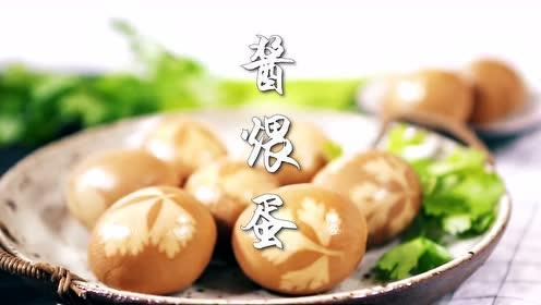 卤蛋开花了,精致酱煨蛋,日常暖胃小食